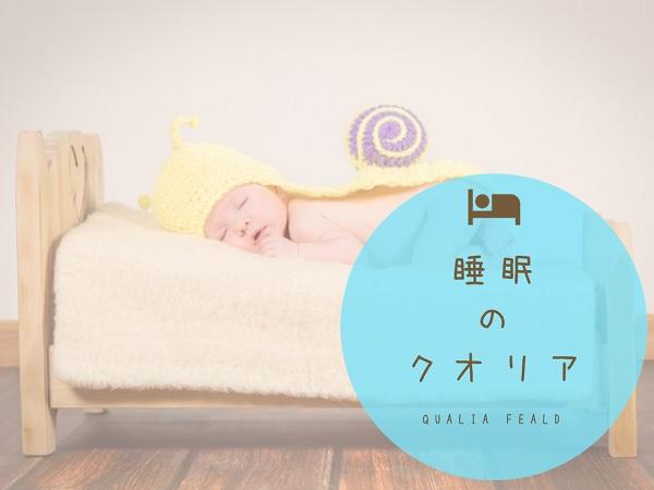 睡眠に関するコト