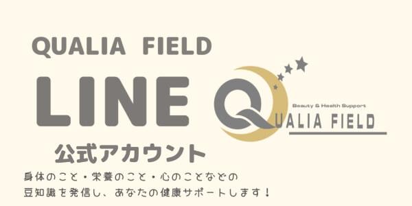 QUALIA FIELD LINE 公式アカウント