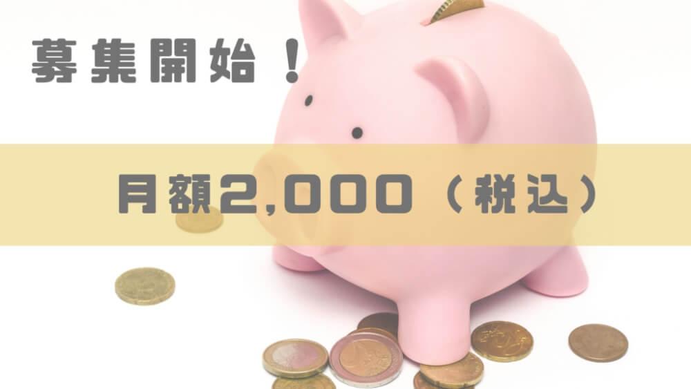 募集開始 月額2,000(税込)