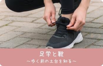足学と靴 歩く前の土台を知る